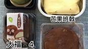 小吃货美小护吃播-芒果班戟,大福×4,巧克力冰皮月亮