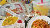 pu_u.vlog#22_中秋节快乐:) -罗森麻辣香锅饭-泰式藤椒意面-杨枝甘露-日常画画画etc.