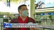 钟南山团队支援武汉成员返程治愈者女儿哽咽致谢医疗队 近日