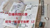 【手帐】MOOD复古印章购物分享 & 做手帐12
