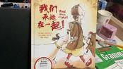【茉莉学中文】《我们永远在一起》(南茜·克非尔 翠西娅·图萨)【茉莉的学习之旅 刚刚开始】