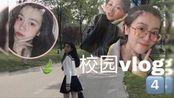 校园vlog持续更新/普通高二日常/研学活动/jk拍照/社团活动/