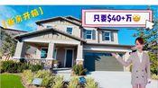【新房开箱】 全新四房独栋2700+平尺只要$40万起 | 东区山谷湖 | House Unboxing