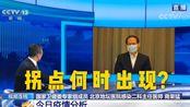 【新闻1+1】武汉一床难求的情况多久能改善?