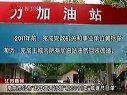"""南京市公布""""五年蓝天计划""""和2011年""""城建节目单"""" 110107 江苏新时空"""
