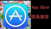 苹果应用商店限免App。 3月19日(9款)时间有限,速来领取。