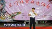 豫剧《清风亭》之〈奴才全将良心昧〉--三门峡戏迷协会 朱友军 演唱(20180908)