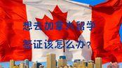 津桥出国指南:加拿大留学签证材料清单