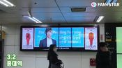 Mr Trot 任英雄 弘大多屏幕应援认证 位置_首尔地铁2号线弘大站(2号出口方向)