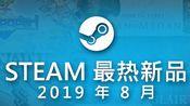 Steam8月最热人气《钢铁马戏团》《不败之神》《Hobs》等5款免费新品