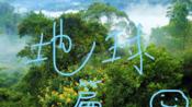 Warframe间谍五部曲---丛林魅影(地球篇)