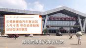 东莞厚街:新修建的汽车站临近过年都没有多少人来,现在的外来工都买了车吗?
