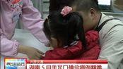 视频:湖南5月手足口确诊病例翻番