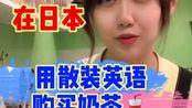 在日本用散装英语买奶茶,遇到了一个很漂亮的中国小姐姐