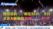 投票造假丑闻!韩国选秀节目《创造X101》节目制作人及监制被拘留