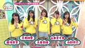 18.01.08 AKB48 Team8的KANSAI白書 悄悄的Number one宣言! Ep23