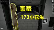 SCP收容失效:刚开门就碰见SCP173害羞的小花生,我该怎么办?