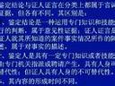 刑事诉讼法学13-自考视频-西安交大-要密码到www.Daboshi.com