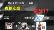 """【明日方舟】""""鲨鲨""""和""""黑""""挑战""""红刀哥""""{废墟59}难度---17"""