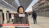 【京张高铁特辑】2019年12月30日,京张高铁正式开通运营(中国新闻网微博直播)