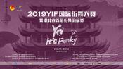 2019 YIF国际街舞大赛Yo It's Funky Vol.9 POPPING 8-4 马东杰 VS Nelson