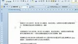 WPS2012 第5讲 江西时时彩平台出租 手机13818722636