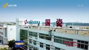 [山东新闻联播]动能转换看落实·大竞赛 大比武 东营:为企业站台 为发展服务