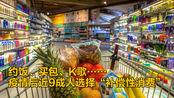 约饭、买包、K歌 疫情后近9成人选择补偿性消费