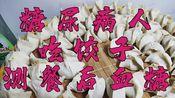 春节破五吃20个饺子,餐后血糖怎么样?80后糖尿病人在家如何运动