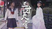 【暮江辞】原创中国舞《三寸天堂》剧情向+舞蹈