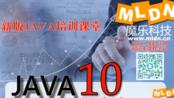 魔乐科技李兴华Java基础10全集一
