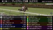StarHorse3 第13回I-プレミアカップ決勝(Aクラス) -2017/10/21-