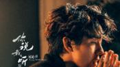 吴克群《我和被爱保持距离》MV-音乐-高清完整正版视频在线观看-优酷
