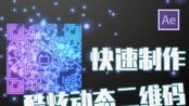 【AE教程】快速制作酷炫动态二维码