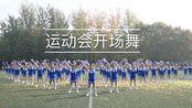 官方正机位·三江学院文新院校运会开场舞·青春启航·健美操·啦啦操