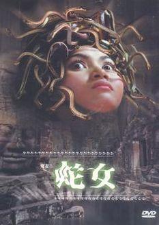 蛇女 2001版