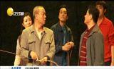 [辽宁新闻]大型话剧《千字碑》在铁岭演出