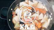 【小厨圈】跟着魔力美食做关东煮啦~原材料易得!方法只有一个字——煮!食物本身的味道经过提鲜回归质朴(ò  ó)尝试自己做做吧!