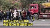 四川宜宾轿车货车相撞致3死4伤 事故原因正在调查