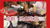 去四川吃吃吃的养猪之旅 |成都乐山Vlog