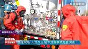 央视新闻报道 河北邢台市消防支队 天然气运输泄露事故处置演练