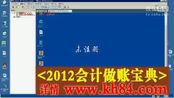 中国注册会计师2012年会计无纸化考试系统使用说明