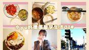 【留学VLOG】小yu的德国留学生活01# 德国留学生活 购物分享 vlog 宿舍美食 柏林