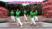 四川达州钢花丽人健身队表演: 莎啦啦快乐舞步健身操第八套 第9节
