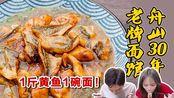 舟山30年老牌面馆,1斤多黄鱼肉一碗面,吃一口瞬间满足!