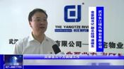 武汉长江现代物业有限公司荣膺湖北省红色物业服务企业