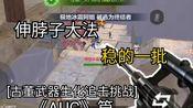 [古董武器生化追击挑战]:AUG篇!让你们见识下什么叫做伸脖子!
