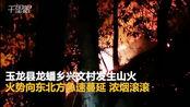 【云南】丽江玉龙县突发森林火灾 5支救火队2架直升机紧急扑救