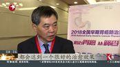 上海:2018全国早期胃癌防治宣传周启动