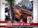 [每日新闻报]江西赣州 女司机刹车油门一起踩 路人快速闪躲